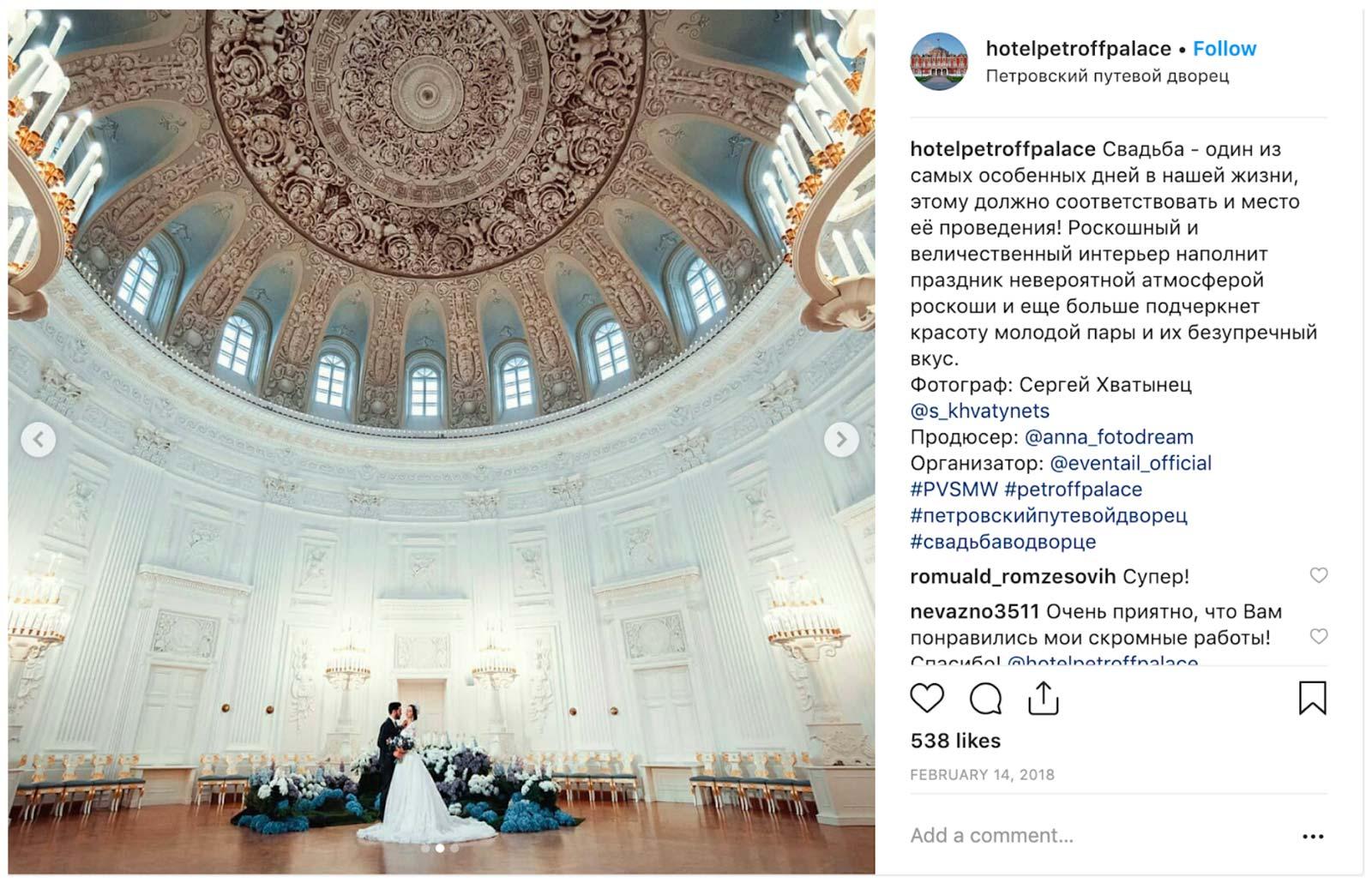 Petroff Palace, Prestigious Venues Social Media Week, 7